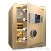 保險櫃 家用小型指紋密碼床頭櫃可辦公全鋼安全防盜單門雙門保險箱 zh5477『美好時光』