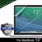 美國Green Onions 抗藍光保護貼--Apple MacBook Air 13吋款 過濾43%藍光螢幕保護膜 硬度5H