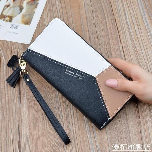 女士手拿錢包女長款三色拼接撞色氣質簡約拉鏈手機包學生錢夾皮夾 優拓