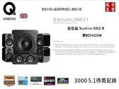 盛昱音響 #英國 Q Acoustics 3010 喇叭+Q3090C中置+3010環繞喇叭+Sunfire SDS8 超低音