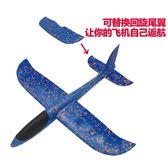兒童航模飛機手拋飛機戶外玩具滑翔機手擲飛機模型 手拋泡沫飛機「Top3c」
