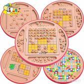 智力開發木制兒童益智早教玩具幼兒園學生禮物九宮格多功能數獨棋  琉璃美衣