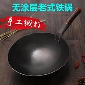 章丘手工鍛打純鐵鍋炒鍋不粘鍋家用無涂層燃氣灶適用老式圓底熟鐵
