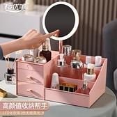 網紅同款化妝品收納盒帶鏡子一體家用大容量整理桌面梳妝台置物架 「ATF艾瑞斯」