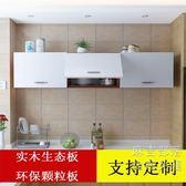 壁櫃廚房吊柜墻壁柜墻上臥室衛生間置物柜壁掛收納頂柜浴室陽臺儲物柜