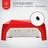 美甲機鉆石型美甲燈36W速干感應雙光源光療機led光療烤燈烘干機美甲工具 LH2585【3C環球數位館】