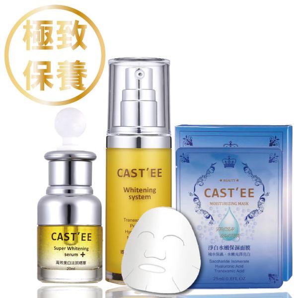 迷人光采肌組 CASTEE高效美白淡斑精華+微導美白滲透精華液 +面膜1盒+提袋