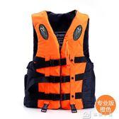 專業救生衣便攜式浮潛裝備兒童小孩游泳背心成人漂流浮力船用馬甲  娜娜小屋