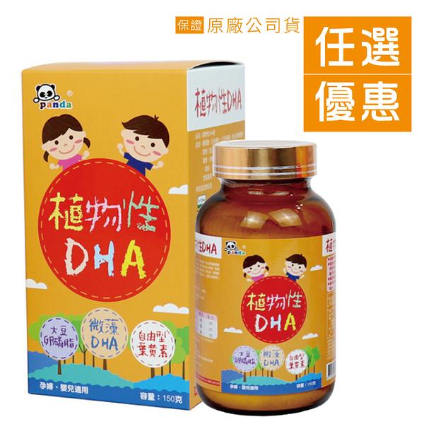 鑫耀生技 Panda 植物性DHA粉 150g