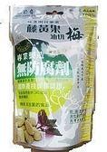 九龍齋 藤黃果油切梅 180g(無防腐劑,梅子小顆)收到貨,請冷藏