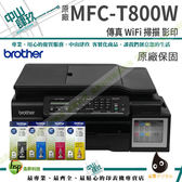 Brother MFC-T800W 原廠連續供墨彩色複合機【二年保固+一組原廠墨水+送黑墨+400禮卷+彩噴一包】