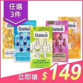 【任3件$149】德國 Balea 精華素膠囊(7粒裝) 多款可選【小三美日】原價$66