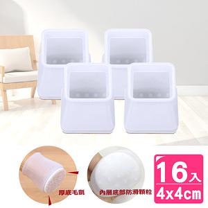 【AXIS 艾克思】方形矽膠毛氈桌椅電器靜音吸震防刮腳套保護墊_16入