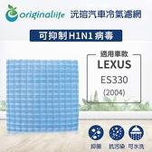 適用凌志LEXUS ES330(2004年) 【Original Life】長效可水洗 車用冷氣空氣淨化濾網