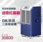 熱賣除濕器工業除濕機大功率抽濕機倉庫干燥機地下室家用除濕器LX220V