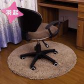 地毯羽起 電腦椅地墊地毯臥室家用臥室墊子轉椅地墊圓形地墊可機洗全館全省免運