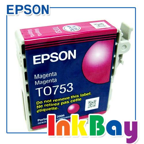 原廠墨水匣EPSON T0753/0753/753 真空裸包(紅色) ㊣【適用】Stylus C59/CX2900 /另有T0752藍/T0753紅/T0754黃
