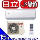 HITACHI日立【RAC-90JK/RAS-90JK】《變頻》分離式冷氣