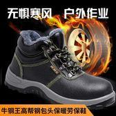 勞保鞋  防砸 棉  絕緣保暖安全鞋 防寒防護鞋 糖果時尚