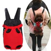 寵物包 外出背大狗狗包包便攜寵物外帶包貓咪胸前背包泰迪比熊后背包雙肩 韓菲兒