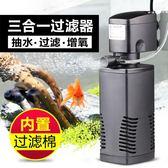 過濾器水泵 森森魚缸過濾器三合一過濾設備龜缸內置潛水泵靜音增氧泵魚缸配件MKS 夢藝家