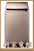 *~新家電錧~*【HITACHI 日立 SFBWD10W(N)】 尼加拉飛瀑直立式洗脫烘 10公斤洗衣機