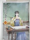 【書寶二手書T5/言情小說_IFB】不娶閒妻 (下)_安小雅