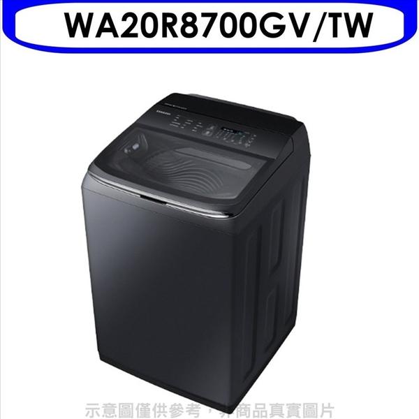 《結帳打9折》三星【WA20R8700GV/TW】20公斤洗衣機 優質家電