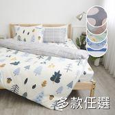 【多款任選】細磨毛雲絲絨5x6.2尺雙人舖棉兩用被套床包四件組-台灣製/鋪棉(限單件超取)[SN]