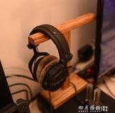 實木 耳機架 創意耳機展示架子 木質耳機掛架 網吧通用耳麥支架