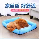 寵物墊 墊子夏天狗窩貓墊冰絲寵物墊夏季涼感散熱透氣窩墊狗狗寵物用品