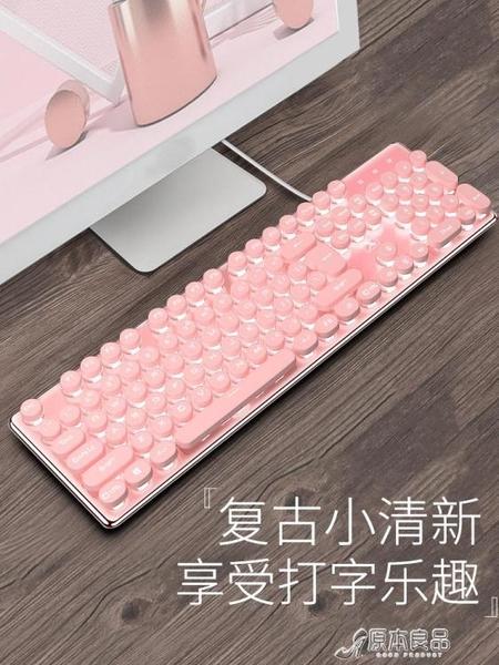少女心遊戲圓鍵櫻桃粉色網紅電腦發光女生可愛YYJ【618特惠】