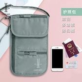 旅行護照包證件卡包 多功能便攜機票夾斜背保護袋【左岸男裝】