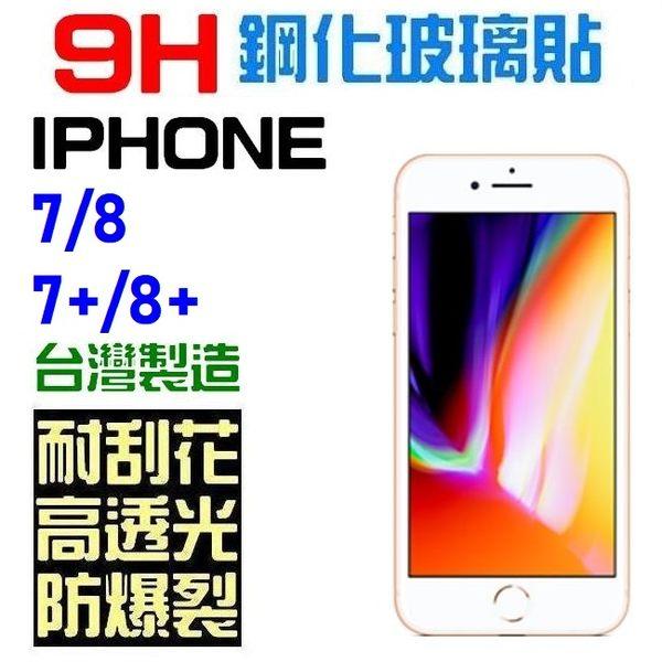 APPLE iphone 8 Plus iphone 7 iphone xr iphone XS MAX 鋼化玻璃貼 9H 全膠 台灣製 自動吸附【采昇通訊】