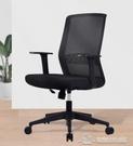 人體工學椅 電腦椅舒適久坐辦公椅子靠背轉椅升降書房椅【快速出貨】