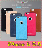 【萌萌噠】iPhone 6 / 6S Plus(5.5吋) 逸彩系列 超薄纖維純色貼皮保護殼 全包黑邊 矽膠軟殼 手機殼