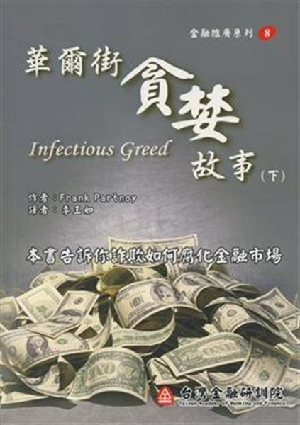 (二手書)華爾街貪婪故事(下冊)