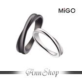 AnnShop【米格MiGO‧纏綿白鋼戒指】【單個】情人禮品