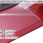 【Ezstick】ACER A515-54G TOUCH PAD 觸控板 保護貼
