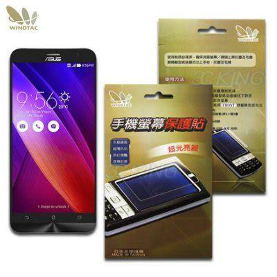 資詠 Zenfone2 (5.5吋) 專用亮面保護貼/保護膜 亮面貼 3H 高透光 水晶鏡面 抗刮 修補刮痕 台灣製造
