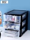 桌面收納盒抽屜式辦公桌整理儲物化妝品箱書桌上文具雜物櫃置物架 智慧e家 新品