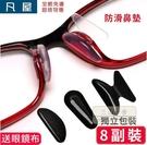 眼鏡側面托葉墨鏡板材眼鏡鼻托硅膠鼻墊眼睛...