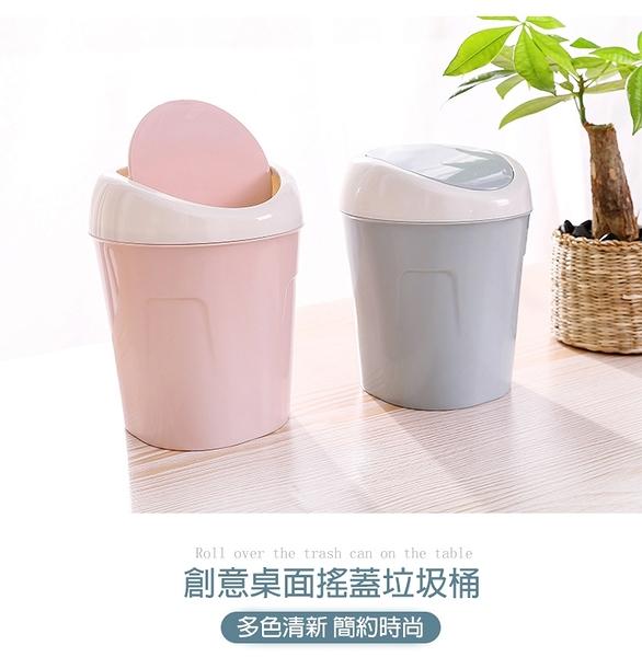 【2223】素色 桌面搖蓋小號垃圾桶 客廳 茶几 紙簍 家用桌上迷你垃圾桶 (3色可選)