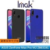 【妃航】IMAK ASUS ZenFone Max Pro M2 ZB631 創意 牛仔殼 磨砂/指環扣 硬殼 送筆