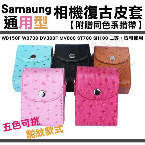 【小咖龍】 Samsung 三星 通用型 相機 皮套 WB150F PL150 WB700 DV300F MV800 ST200F