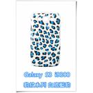 [ 機殼喵喵 ] Samsung Galaxy S3 i9300 手機殼 三星 外殼 豹紋系列 白底藍豹