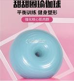 甜甜圈瑜伽球蘋果健身球大加厚防爆產後恢復45cm半圓平衡半球 快速出貨