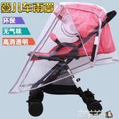 通用型嬰兒推車防風雨罩兒童手推車傘車BB車擋風遮雨罩環保透氣 魔方數碼館