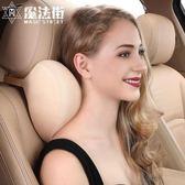 汽車頭枕車用靠枕座椅枕頭車載車內用品護頸枕記憶棉頸枕 魔法街