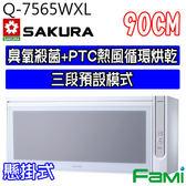 【fami】櫻花 懸掛式烘碗機 Q 7565 WXL (90CM) 臭氧殺菌 烘碗機 (白色)